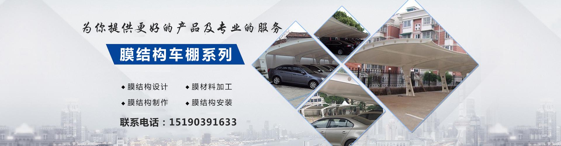 膜结构车棚价格